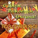 Открытка поздравительная с днем рождения Оксана скачать бесплатно на сайте otkrytkivsem.ru