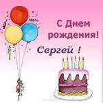 Открытка поздравительная с днем рождения Сергей скачать бесплатно на сайте otkrytkivsem.ru