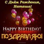 Открытка поздравительнаяс днем рождения Наташа скачать бесплатно на сайте otkrytkivsem.ru