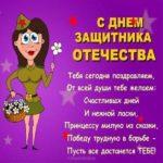 Открытка поздравление 23 февраля скачать бесплатно на сайте otkrytkivsem.ru