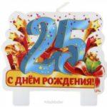 Открытка поздравление 25 лет скачать бесплатно на сайте otkrytkivsem.ru