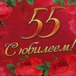 Открытка поздравление 55 лет скачать бесплатно на сайте otkrytkivsem.ru