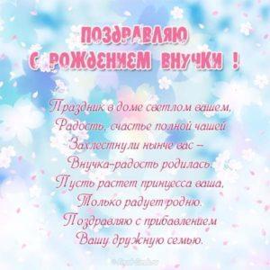 Открытка поздравление дедушке с рождением внучки скачать бесплатно на сайте otkrytkivsem.ru