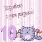 Открытка поздравление девочке на 10 лет скачать бесплатно на сайте otkrytkivsem.ru