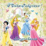 Открытка поздравление девочке с днем рождения открытка скачать бесплатно на сайте otkrytkivsem.ru