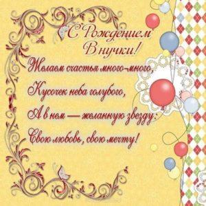 Открытка поздравление для бабушки с рождением внучки скачать бесплатно на сайте otkrytkivsem.ru