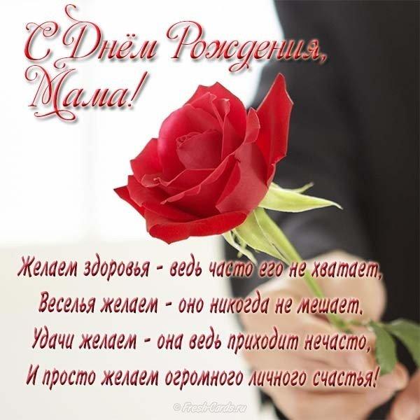 Открытка поздравление для мамы с днем рождения скачать бесплатно на сайте otkrytkivsem.ru