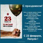 Открытка поздравление для папы на 23 февраля скачать бесплатно на сайте otkrytkivsem.ru