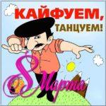 Открытка поздравление к 8 марта скачать бесплатно на сайте otkrytkivsem.ru