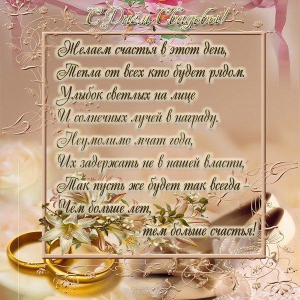 маринары поздравление в день свадьбы от племянницы прикольные весь байкал