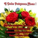 Открытка поздравление маме с днем рождения скачать бесплатно на сайте otkrytkivsem.ru