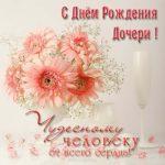 Открытка поздравление маме с днем рождения дочери скачать бесплатно на сайте otkrytkivsem.ru