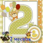 Открытка поздравление на 2 месяца мальчику скачать бесплатно на сайте otkrytkivsem.ru
