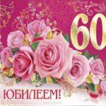Открытка поздравление на 60 лет женщине скачать бесплатно на сайте otkrytkivsem.ru