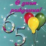 Открытка поздравление на 65 лет скачать бесплатно на сайте otkrytkivsem.ru