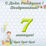 Открытка поздравление на 7 месяцев девочке скачать бесплатно на сайте otkrytkivsem.ru