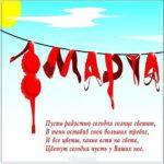Открытка поздравление на 8 марта скачать бесплатно на сайте otkrytkivsem.ru
