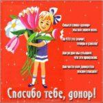 Открытка поздравление на день донора скачать бесплатно на сайте otkrytkivsem.ru
