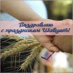 Открытка поздравление на Шавуот скачать бесплатно на сайте otkrytkivsem.ru