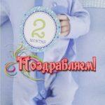 Открытка поздравление ребенка с 2 месяцами скачать бесплатно на сайте otkrytkivsem.ru