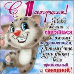 Открытка поздравление с 1 апреля скачать бесплатно на сайте otkrytkivsem.ru