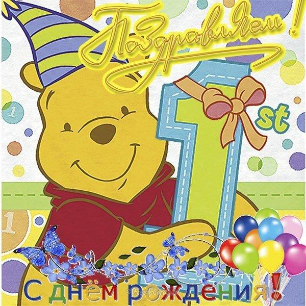 С первым днем рождения открытка, пожелание удачи дороге
