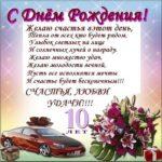 Открытка поздравление с 10 летием мальчику скачать бесплатно на сайте otkrytkivsem.ru