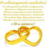 Открытка поздравление с 10 летием свадьбы скачать бесплатно на сайте otkrytkivsem.ru