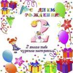 Открытка поздравление с 2 годиками скачать бесплатно на сайте otkrytkivsem.ru