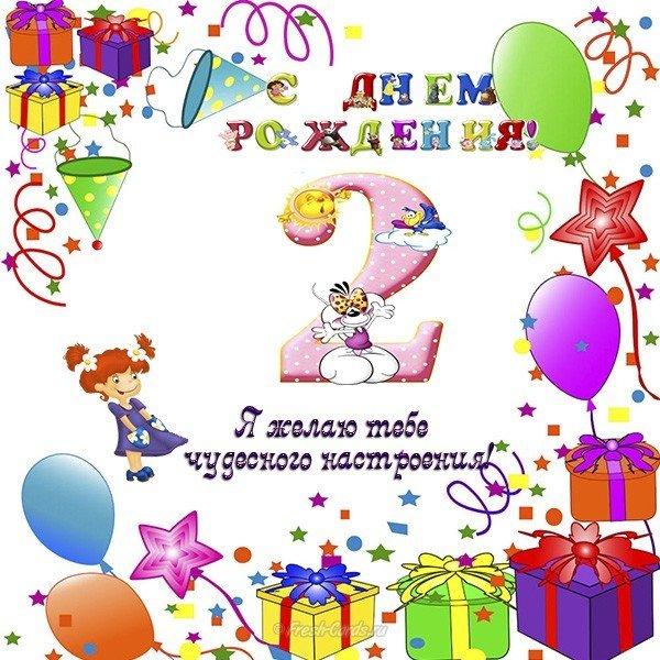 Поздравления с днем рождения на 2 годика девочке открытка, студии