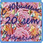 Открытка поздравление с 20 летием скачать бесплатно на сайте otkrytkivsem.ru