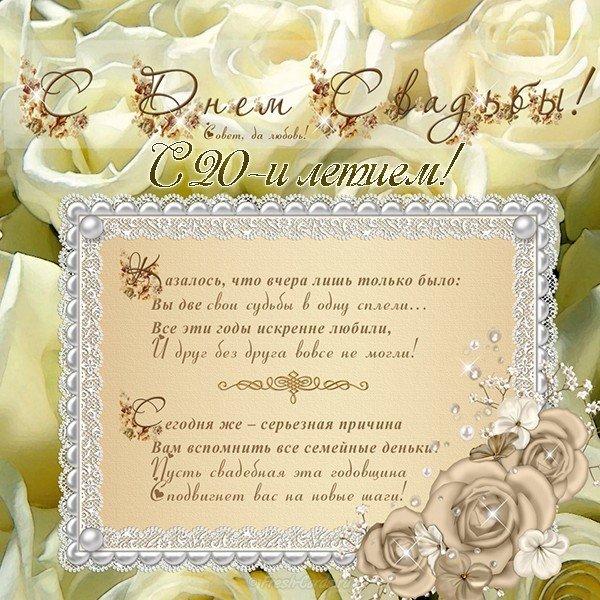 Открытка поздравление с 20 летием свадьбы скачать бесплатно на сайте otkrytkivsem.ru