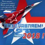 Открытка поздравление с 23 февраля мужчинам 2018 скачать бесплатно на сайте otkrytkivsem.ru