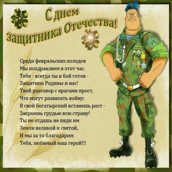 otkrytka pozdravlenie s fevralya ukraina