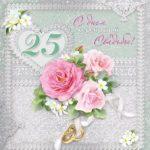 Открытка поздравление с 25 летием свадьбы скачать бесплатно на сайте otkrytkivsem.ru