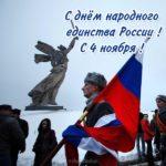 Открытка поздравление с 4 ноября скачать бесплатно на сайте otkrytkivsem.ru