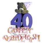 Открытка поздравление с 40 летием скачать бесплатно на сайте otkrytkivsem.ru
