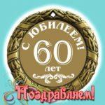 Открытка поздравление с 60 летием мужчине скачать бесплатно на сайте otkrytkivsem.ru