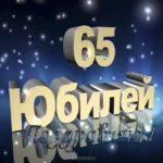 Открытка поздравление с 65 летием мужчине скачать бесплатно на сайте otkrytkivsem.ru