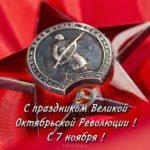 Открытка поздравление с 7 ноября скачать бесплатно на сайте otkrytkivsem.ru