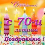 Открытка поздравление с 70 летием мужчине скачать бесплатно на сайте otkrytkivsem.ru