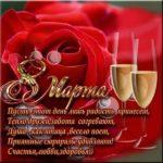 Открытка поздравление с 8 марта скачать бесплатно на сайте otkrytkivsem.ru