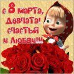 Открытка поздравление с 8 марта коллегам скачать бесплатно на сайте otkrytkivsem.ru