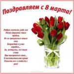 Открытка поздравление с 8 марта коллегам женщинам скачать бесплатно на сайте otkrytkivsem.ru