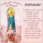 Открытка поздравление с 8 марта маме скачать бесплатно на сайте otkrytkivsem.ru