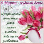 Открытка поздравление с 8 марта подруге скачать бесплатно на сайте otkrytkivsem.ru