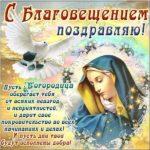 Открытка поздравление с Благовещением скачать бесплатно на сайте otkrytkivsem.ru