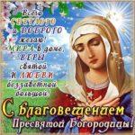 Открытка поздравление с Благовещением Пресвятой Богородицы скачать бесплатно на сайте otkrytkivsem.ru