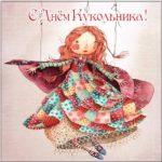 Открытка поздравление с днем кукольника скачать бесплатно на сайте otkrytkivsem.ru