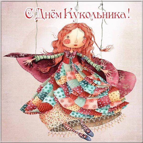 Поздравления с днем кукольника открытки